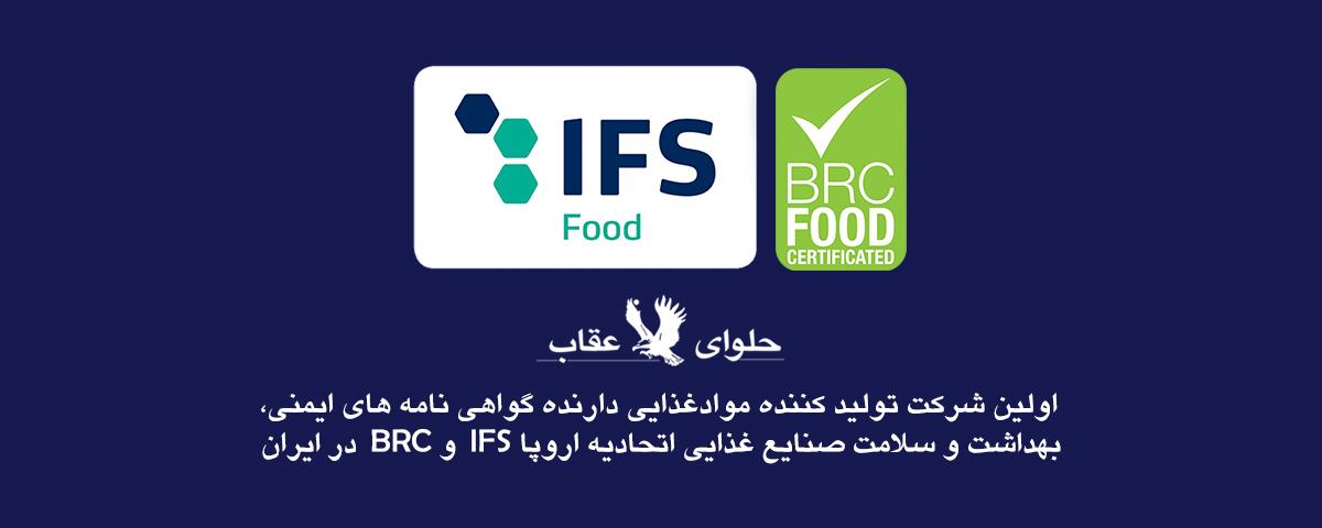 دریافت استانداردهای IFS و BRC توسط شرکت حلوای عقاب